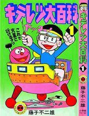 Kiteretsu manga.jpg