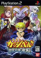 Konjiki no Gashbell Gekitou Saikyou no Mamonotachi portada JAP PS2