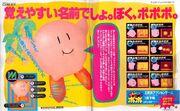 Kirbyorigen.jpg