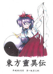 Touhou Reiiden - Highly Responsive to Prayers - Portada.jpg