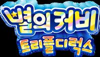 Byeorui Kirby - Triple Deluxe logo