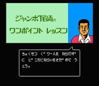 Jumbo Ozaki no Hole in One Professional-3