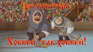 Три богатыря - Table Hockey!