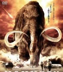 Mammoth (Mammoth)