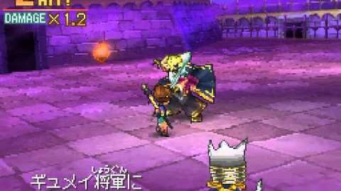 【BOSS】 ドラゴンクエスト9 vs ギュメイ将軍