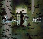 Syndrome Sosei