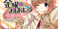 金曜日のおはよう-another story- (Kin'youbi no Ohayou-another story-)