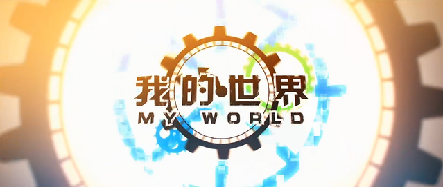 File:Myworld.png
