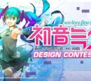 WeLoveFine presents Hatsune Miku Design Contest 2