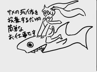 File:ほぼ日P - 公園サメP.png