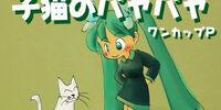 子猫のパヤパヤ (Koneko no Paya Paya)