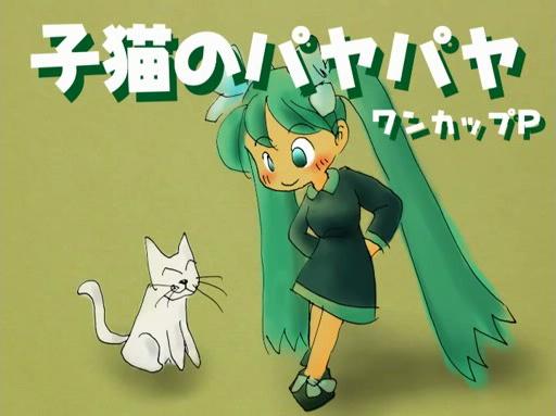 File:Koneko no Paya Paya.jpg