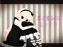 "Image of ""毒林檎とシンデレラ (Doku Ringo to Cinderella)"""