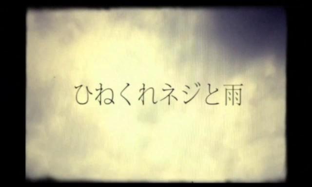 File:ねこぼーろ - ひねくれネジと雨.png