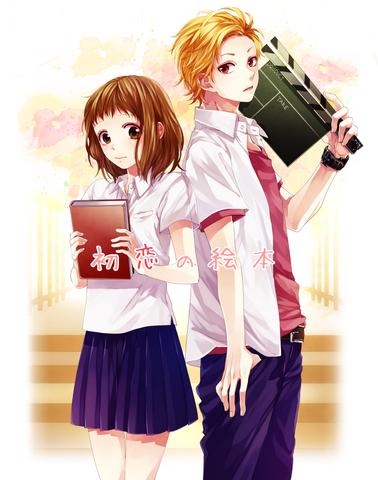 File:Hatsukoi no Ehon novel.png