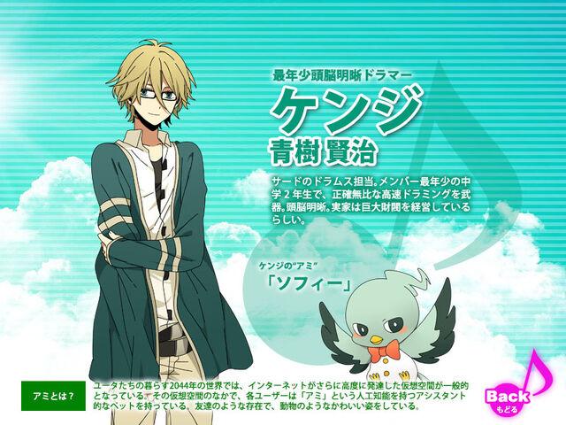 File:Kenji sophie profile.jpg