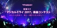 Hatsune Miku Magical Mirai 2017 Song Contest