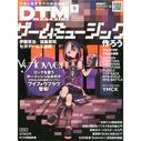 V4flower DTM Magazines