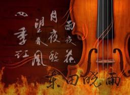 """Image of """"東田曉雨 (Dōngtián Xiǎo Yǔ)"""""""