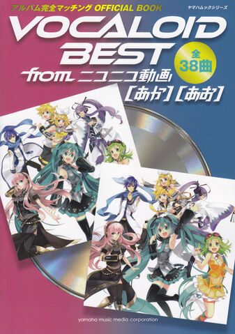 File:VOCALOID BEST from ニコニコ動画 (あか)・(あお) OFFICIAL BOOK.jpg