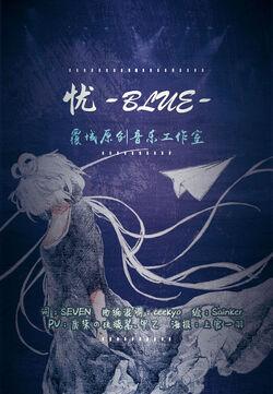 忧-blue-