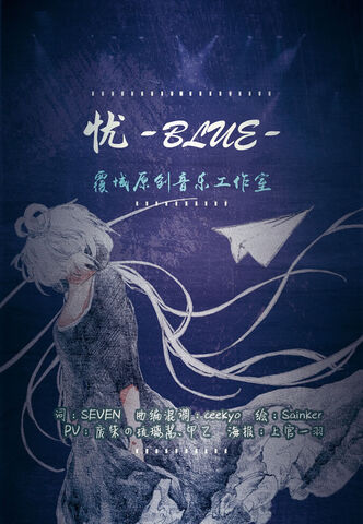 File:忧-blue-.jpg