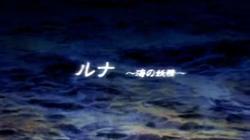 Runa Umi no Yousei