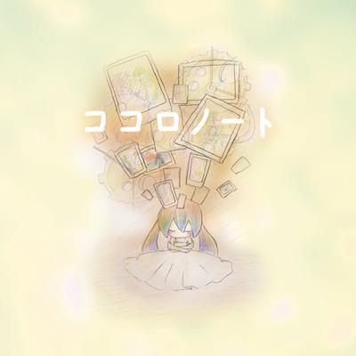 File:はりー - ココロノート.jpg