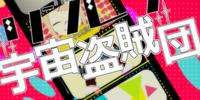 リンレン宇宙盗賊団 (Rin Len Uchuu Touzokudan)