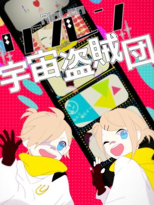 File:Rin Len Spacebandits.png
