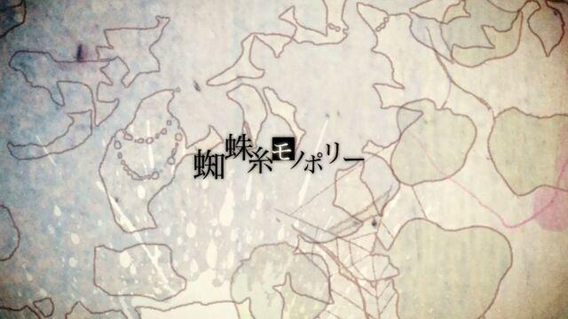 File:Sasakure.UK - 蜘蛛糸モノポリー.jpg