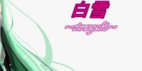 白雪~sirayuki~ (Shirayuki ~sirayuki~)