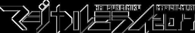 File:Hatsune Miku Magical Mirai 2017 logo.png