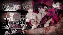 "Image of ""東京テディベア (Tokyo Teddy Bear)"""