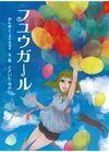 Acane madder - Fuyuu Girl