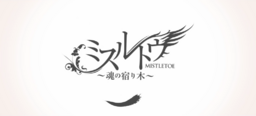 "Image of ""ミスルトウ~魂の宿り木~ (Mistletoe ~Tamashii no Yadorigi~)"""
