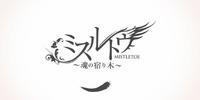 ミスルトウ~魂の宿り木~ (Mistletoe ~Tamashii no Yadorigi~)