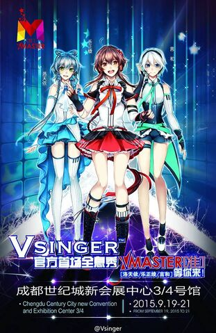 File:V Master concert.jpg