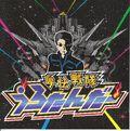 Hikyou Sentai Urotander album
