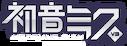Miku English logo