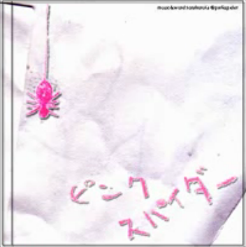 File:Pink Spider.png