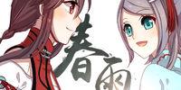 春雨 (Chūnyǔ)
