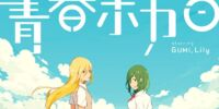 Seishun Vocalo starring GUMI, Lily (青春ボカロ starring GUMI, Lily)