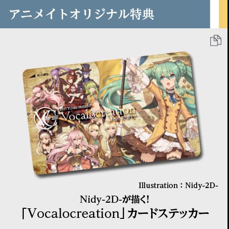 File:Vocalocreationcreditcard.jpg