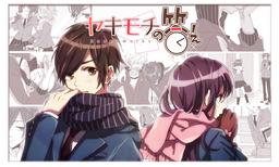 """Image of """"ヤキモチの答え (Yakimochi no Kotae)"""""""