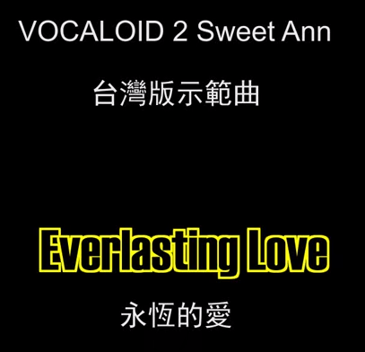 File:Everlastinglove.png