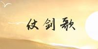 仗剑歌 (Zhàng Jiàn Gē)