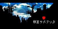 秘密のパプリカ (Himitsu no Paprika)