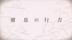File:Tameiki no yukue.png