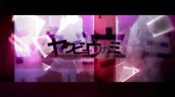 File:Yakubyougami.jpg